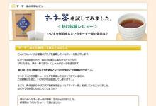 えぞ式すーすー茶の体験レビュー